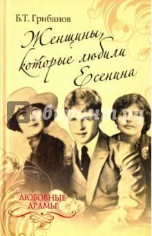 Любовные драмы. Женщины, которые любили Есенина, Грибанов Борис Тимофеевич