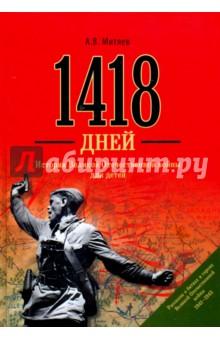 1418 дней. История ВОВ для детей, Митяев Анатолий Васильевич