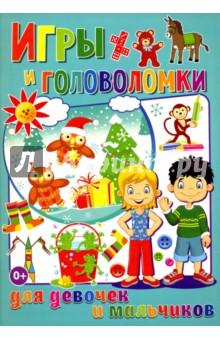 Игры и головоломки для девочек и мальчиков