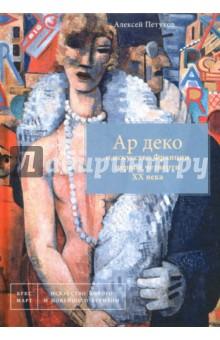 Ар деко и искусство Франции первой четверти XX века