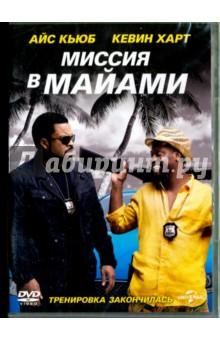 Миссия в Майами (DVD)Комедия<br>Выпускник полицейской академии Бен (Кевин Харт) мечтает стать крутым детективом, как его шурин Джеймс (Айс Кьюб). Тот, правда, не склонен к оптимизму на сей счет, но все же берет Бена в Майами на захват наркодилера. Поездка не обещала быть долгой и утомительной, но их планы рушатся, когда полицейские попадают в щекотливую ситуацию, грозящую развалить все дело… и грядущую свадьбу Бена. Колоритный дуэт Кьюба и Харта в уморительном сиквеле Совместной поездки!<br>Продолжительность: 97 мин.<br>Звук:  Dolby Digital 5.1<br>Формат: 16:9, 2.40:1<br>Язык: русский, английский, польский, чешский, венгерский<br>Регионы: 2, 5, PAL<br>Субтитры: русские, английские, эстонские, греческие, латышские, литовские, польские, румынские, украинские, словенские, венгерские, иврит,болгарские, хорватские.<br>Не рекомендовано для просмотра лицам моложе 16 лет.<br>
