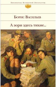 А зори здесь тихие...Военный роман<br>В книгу вошли известные повести Б. Васильева, рассказывающие о Великой Отечественной войне, участником и свидетелем которой был автор, и произведения, написанные в последние годы, в которых писатель попытался осмыслить и художественно отразить нравственные противоречия нашего времени в судьбах людей. Успех экранизаций повестей Завтра была война, А зори здесь тихие..., В списках не значился в большой степени был обусловлен пронзительностью авторского повествования, подлинностью описываемых событий, трагичностью историй о войне, о которых Б. Васильев знал не понаслышке, а из личного опыта.<br>