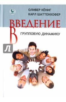 Введение в групповую динамикуКлассическая и профессиональная психология<br>Наконец-то появилось современное Введение в групповую динамику! В книге предлагается обзор важнейших концепций и точек зрения относительно групповой динамики и её практического значения. Социально-психологическая традиция групповой динамики плодотворно дополняется в ней актуальными взглядами с системных позиций. <br>Книга позволяет получить более глубокое понимание группы и команды. Она показывает, как в тренинговой группе могут быть обретены социальные компетенции, необходимые и полезные для управления и руководства группами и командами. <br>Оливер Кёниг и Карл Шаттенхофер наряду с базовыми групподинамическими формами работы и рабочими принципами описывают ещё и способ действия и позицию тренера групповой динамики и передают живое впечатление от того, чему и как можно научиться в ходе групподинамического тренинга. Авторы черпают материал из своей многолетней практики в качестве тренеров, преподавателей (инструкторов) и супервизоров.<br>