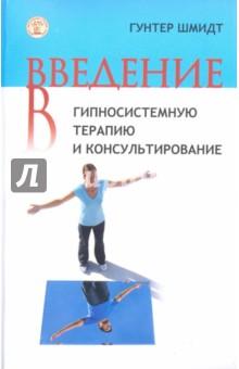 Введение в гипносистемную терапию и консультированиеГипноз<br>В книге излагается гипносистемный подход в психотерапии и консультировании. Автором представлена модель, объединяющая системный подход в психотерапии и консультировании (коучинге, формировании команд, развитии организации) с моделями гипно- и психотерапии по М.Эриксону, психодрамы, телесно-ориентированной терапии и др. Показывается, что можно гораздо более дифференцированно подходить к единственной в своем роде системе клиента, чем это удается при использовании традиционных методов по отдельности или обычного системного, или гипнотерапевтического подхода. Важным преимуществом гипносистемной концепции является то, что с ее помощью возможна не только систематическая работа с межличностными моделями, но и другие формы работы. Рассматриваются фазы и шаги гипносистемных интервенций, при помощи которых выполняется быстрое, устойчивое воздействие, требующее меньших усилий и приводящее к удовлетворительному результату, как для внутрипсихических, так и для межличностных проявлений. <br>Книга будет полезна психологам, психотерапевтам и всем, кто интересуется новыми подходами в системной психотерапии.<br>
