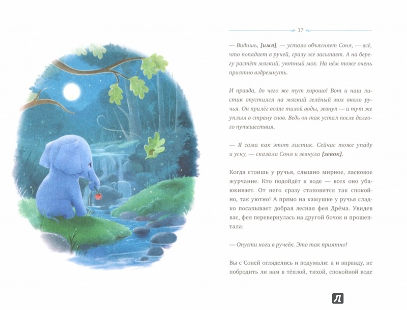 Иллюстрация 1 из 19 для Слоненок, который хочет уснуть - Эрлин Форссен | Лабиринт - книги. Источник: Лабиринт