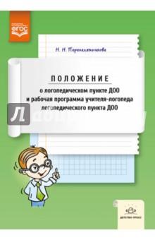 Положение о логопедическом пункте ДОО и рабочая программа учителя-логопеда логопедического пункта
