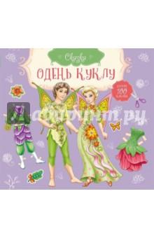 Сказка. Эльф и ФеяБумажные куклы<br>Каждая девочка мечтает стать феей, чтобы надеть восхитительное платье и отправиться вместе со сказочным эльфом на прием к королю Волшебного леса.<br>Набор для творчества серии Одень куклу поможет исполнить эту заветную мечту!<br>Маленькие феи не только примерят множество модных нарядов и подберут к ним стильные аксессуары, но и поупражняются в рукоделии.<br>А ведь это искусство для настоящих юных леди поможет развить творческий потенциал, мелкую моторику и эстетическое восприятие.<br>
