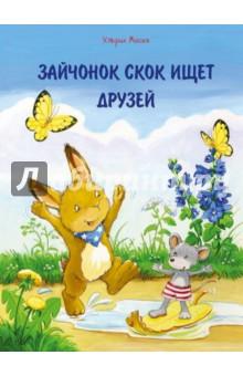 Зайчонок Скок ищет друзей