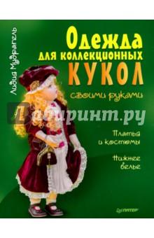 Мудрагель Лидия Одежда для коллекционных кукол своими руками. Платья и костюмы. Нижнее белье