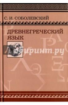 Соболевский Сергей Иванович Древнегреческий язык