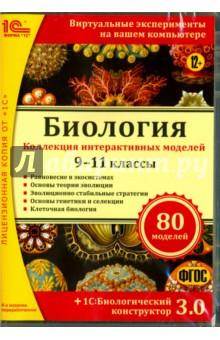 Биология. 9–11 кл. Биологический конструктор 3.0. Коллекция интеракт. моделей.ФГОС(CDpc)
