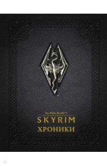 Скайрим: ХроникиКомиксы<br>«Говорят, Скайрим – одно из самых опасных мест в Тамриэле. Думаю, это не так. Он прекрасен, и я счастлива, что это – мой дом». – Мьол Львица<br>Путеводитель по миру «The Elder Scrolls V: Skyrim» расскажет об истории и обычаях одной из самых северных провинций Тамриэля – Скайрима. Разумеется, этот варварский и неотесанный край не отличается гостеприимством, но его хроники наполнены дикой и жестокой красотой – здесь вас ждут старые легенды о древних богах и правителях и вдохновляющие истории о героях, рассказы о похотливых аргонианских девах и хитрых каджитах, – необходимо лишь иметь достаточно воли, чтобы прочесть их, и достаточно вкуса, чтобы оценить их по достоинству.<br>