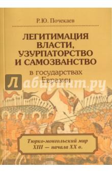 Легитимация власти, узурпаторство и самозванство в государствах Евразии. Тюрко-монгольский мир XIII