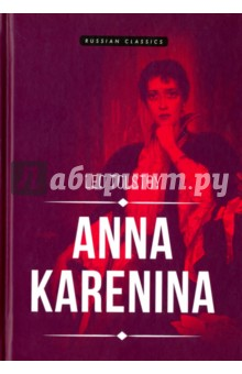 Anna KareninaХудожественная литература на англ. языке<br>Anna Karenina is one of the most loved and memorable heroines of literature. Her overwhelming charm dominates a novel of unparalleled richness and density. Tolstoy considered this book to be his first real attempt at a novel form, and it addresses the very nature of society at all levels,- of destiny, death, human relationships and the irreconcilable contradictions of existence. It ends tragically, and there is much that evokes despair, yet set beside this is an abounding joy in lifes many ephemeral pleasures, and a profusion of comic relief.<br>