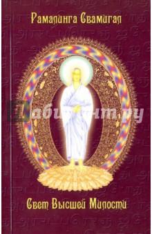 Свет Высшей МилостиЭзотерические знания<br>Рамалинга Свамигал - один из самых прославленных святых Южной Индии. Его песни исполняются миллионами преданных в знак поклонения Богу, или Свету Высшей Милости, как называл его Рамалинга.<br>
