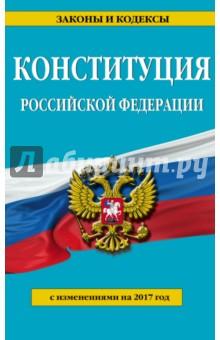 Конституция Российской Федерации с изменениями на 2017 г