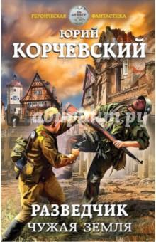 Разведчик. Чужая земляБоевая отечественная фантастика<br>Он родился в год Московской олимпиады, но расписался штыком на стене Рейхстага в мае победного 45-го. Он действовал в глубоком немецком тылу - атаковал аэродромы в Польше, устраивал диверсии на военных заводах в Чехии, проникал в подземные секретные хранилища в Германии. Потому что наш современник Игорь Чернов стал войсковым разведчиком на фронтах Великой Отечественной...<br>