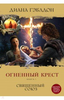 Огненный крест. Книга 1. Священный союз. Гэблдон Диана