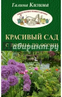 Красивый сад с весны до осени. Самые неприхотливые цветущие растения на каждый меся дачного сезонаЭнциклопедии и справочники садовода и огородника<br>Если вы настолько заняты садом и огородом, что до цветника не доходят руки, то обязательно прочтите эту книгу. Ее автор, известный садовод Галина Кизима, подскажет, какие растения посадить, чтобы ваш участок был красив весь сезон - с ранней весны до поздней осени. И что самое главное - откроет секрет, как вырастить цветущий сад, который будет радовать вас из года в год, не требуя от вас дополнительных капиталовложений и сил.<br>