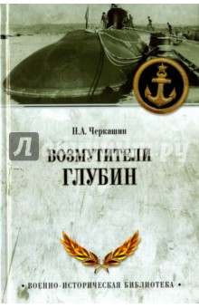 Возмутители глубин, Черкашин Павел Александрович