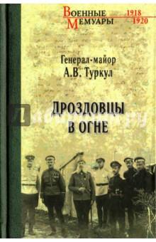 Дроздовцы в огне, Туркул Антон Васильевич