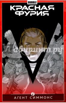 Красная Фурия. Том 8. Агент СиммонсКомиксы<br>Организация МАК распущена, её лидер агент Дельта пал в бою с приспешниками Бога-Ворона Кутха, а команда Красной Фурии оказалась брошена на произвол судьбы… Воспользовавшись этой ситуацией, лидер неонацистской группировки Чёрная Луна Рихард Риппе мобилизует все свои силы для поисков Святого Грааля. И теперь он как никогда близок к своей цели…<br>