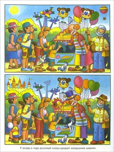Иллюстрация 1 из 2 для Найди 100 различий. Парк аттракционов | Лабиринт - книги. Источник: Лабиринт
