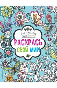 Раскрась свой мир!Книги для творчества<br>Рисуй, раскрашивай, создавай классные узоры! Каждую страницу этой книги ты сможешь превратить в красочный шедевр.<br>Для детей младшего школьного возраста.<br>