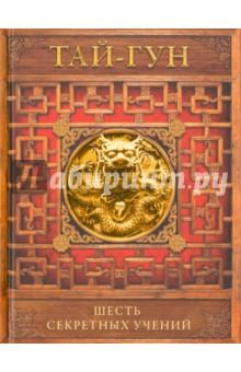 Шесть секретных ученийВосточная философия<br>Шесть секретных учений - один из семи классических китайских военных трактатов. Автором наставлений, содержащихся в данном трактате, считается китайский стратег периода Чжоу Тай-гун, который жил в XI веке до нашей эры. Текст построен в виде наставлений, адресованных правителю царства Чжоу Вэню, целью которого является свержение династии Шан.<br>