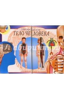 Тело человека. Мой первый атласЧеловек. Земля. Вселенная<br>В этой книге доступно рассказано о строении тела человека. Иллюстрируют материал прозрачные вставки с рисунком описываемых систем организма. Таким образом, перелистывая плотные страницы атласа, ребенок сможет узнать о работе кровеносной, нервной, пищеварительной и других систем, а также о работе внутренних органов и строении скелета. Сведения, приведенные в атласе, идеально подходят для первого знакомства со строением человеческого тела, ведь в книге представлена вся основная информация, а также анатомические названия.<br>Научный редактор: доктор Джон Х. Р. Брук.<br>Для детей 7-10 лет.<br>