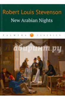 New Arabian NightsХудожественная литература на англ. языке<br>New Arabian Nights, first published in 1882, is a collection of short stories, containing Stevenson s first published fiction, highly acclaimed by literary critics as pioneering works in the English short story tradition.<br>