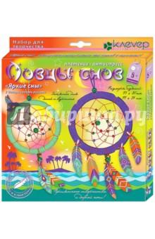 Набор для детского творчества. Изготовление ловца снов Яркие сны (АИ 05-101)