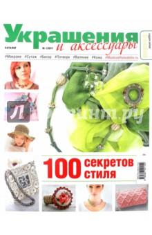 Каталог Украшения и аксессуары №1/2017