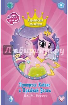 Мой маленький пони. Принцесса Каденс и Праздник Весны фото