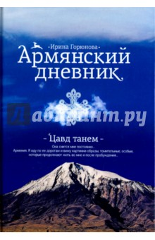 Армянский дневник. Цавд танемМемуары<br>Этот дневник не путеводитель по Армении, не описание достопримечательностей, кухни и традиций, а внутреннее осмысление великой страны, наследницы древнего Урарту, восприятие необычное, в котором лиричность и трагизм переплетаются воедино, в многоголосую симфонию, звучащую среди скал, ущелий и древних храмов. Это путешествие неожиданно привело автора не только к восхищению самой страной, культурой, людьми, но и к глубокому сопереживанию, вызванному трагедиями геноцида и Карабахского конфликта. Лирические заметки об армянском алфавите, ереванской архитектуре, Гюмри, Гегарде, Гарни, Нораванке дополняются прекрасными легендами, а затем сменяются полными гнева и боли записями, призывом к каждому человеку - думать, сострадать, учиться изменять мир к лучшему, проявлять гражданскую позицию, не ограничиваться кругом мелких житейских дел. Но на самом деле объяснить, о чем Армянский дневник, невозможно. Его нужно только читать. Запоем, взахлеб, сразу и до последней строчки, не отрываясь, чтобы потом вернуться к его началу и, уже медленно смакуя его неповторимую образность, читать заново.<br>