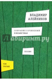 Собрание сочинений. В 8-ми томах. Том 3. Поэзия