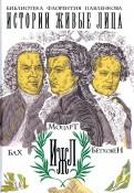Базунов, Давидов, Давыдова: Бах. Моцарт. Бетховен