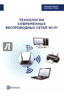 Технология современных беспроводных сетей Wi-FiРадиоэлектроника. Связь<br>Изложены основные сведения о современных технологиях беспроводных сетей Wi-Fi и показано поэтапное проектирование беспроводных сетей - от планирования производительности и зоны действия до развертывания и тестирования сети. Подробно рассмотрен стандарт IEEE 802.11, включая управление доступом к среде, а также физический уровень 802.11. Описаны особенности радиочастотного спектра, принципы модуляции, приведены варианты спецификаций 802.11, технологии повышения производительности и механизмы защиты. Подробно рассмотрено подключение клиента к беспроводной сети в инфраструктурном режиме - сканирование, методы аутентификации и ассоциации, а также вопросы безопасности передачи данных в беспроводных сетях (WEP, TKIP, CCMP, WPA, WPA2, WPS). Приведены оценка беспроводной линии связи и пример расчета. Представленные в учебном пособии теоретические положения дополнены лабораторными работами по всем рассмотренным в книге темам. Издание содержит обширный глоссарий.<br>Учебное пособие подготовлено сотрудниками компании D-Link и преподавателями МГТУ имени Н.Э. Баумана. Содержание соответствует курсу лекций, который авторы читают в МГТУ имени Н.Э. Баумана и совместном центре МГТУ - D-Link.<br>Для студентов высших учебных заведений, обучающихся по основным образовательным программам высшего образования по направлениям подготовки бакалавриата/магистратуры укрупненной группы специальностей и направлений подготовки Информатика и вычислительная техника.<br>