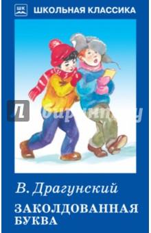 Заколдованная буква. РассказыПовести и рассказы о детях<br>В сборник вошли 15 рассказов детского писателя Виктора Юзефовича Драгунского.<br>