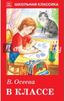 В классеПовести и рассказы о детях<br>ДОРОГИЕ РЕБЯТА!<br>Когда я была такой, как вы, я любила читать маленькие рассказы. Я любила их за то, что могла читать без помощи взрослых. Один раз мама спросила:<br>- Понравился тебе рассказ?<br>Я ответила:<br>- Не знаю. Я о нём не думала.<br>Мама очень огорчилась:<br>- Мало уметь читать, надо уметь думать, - сказала она.<br>С тех пор, прочитав рассказ, я стала думать о хороших и плохих поступках девочек и мальчиков, а иногда и своих собственных. И так как в жизни мне это очень помогло, то я написала и для вас короткие рассказы, чтобы вам было легче научиться читать и думать.<br>В. Осеева<br>