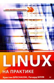 Linux на практикеОперационные системы и утилиты для ПК<br>Книга специально предназначена для обучения сотрудников работе с Linux. Основные достоинства книги: <br>- Содержит тематически сгруппированные уроки, что быстро поможет вам найти самое нужное и перейти к конкретной главе, где эта тема подробно рассматривается <br>- Описывает основы операционной системы Linux, в том числе, ее дистрибутивы, типы приложений с открытым исходным кодом, свободное ПО, лицензирование, навигацию и многое другое <br>- Исследует работу с командной строкой, в том числе, навигацию в ней, превращение команд в сценарии и т.п. <br>- Учит создавать типы пользователей и пользовательские группы<br>