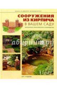 Сооружения из кирпича в вашем саду. С приложением 16 несложных проектов