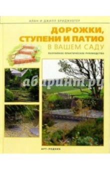 Дорожки, ступени и патио в вашем саду. С приложением 16 несложных проектов