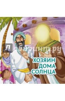 Хозяин дома солнцаРелигиозная литература для детей<br>Абу Аййуб аль-Ансари - один из известных сподвижников пророка Мухаммада. Родился в Медине, происходил из племени Хазрадж и принял Ислам до хиджры. После приезда пророка Мухаммада в Медину, все мединцы посчитали себе за честь принять его в своем доме в качестве почетного гостя. Однако пророк объявил о том, что он остановится в том доме, перед которым сядет на землю его верблюд. После этого он отпустил верблюда и животное, пройдя некоторое расстояние, село у дома Абу Аййуба аль-Ансари. В его доме пророк оставался на протяжении 7 месяцев. После смерти пророка Мухаммада он активно участвовал в деле укрепления Халифата. Абу Аййуб заболел и умер в возрасте примерно 80 лет, во время похода армии Халифата на Константинополь, в котором он принял активное участие.<br>