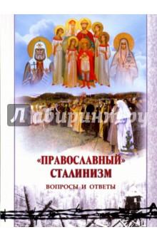 Православный сталинизм. Вопросы и ответы