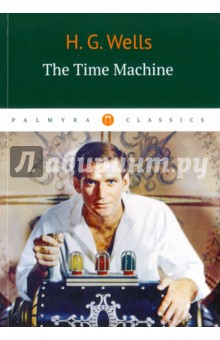 The Time MachineХудожественная литература на англ. языке<br>The Time Machine is a science fiction novel (1895) about time travel by way of using a vehicle that allowed its operator to travel forwards or backwards in time. The novel has since been adapted into three feature films, two television versions, and a large number of comic book adaptations.<br>