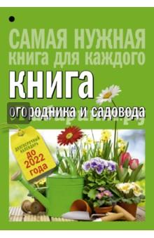Кизима Галина Александровна Книга огородника и садовода. Долгосрочный календарь до 2022 года