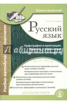 Русский язык. Орфография и пунктуация (+CD)