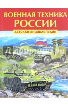 Военная техника России. Детская энциклопедия