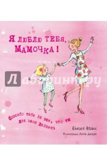 Я люблю тебя, Мамочка!Сборники тостов, поздравлений<br>Эта книга - идеальный подарок для мамы, который поможет выразить самые светлые чувства. Искренние слова от известного автора Сьюзен Акасс, нежные иллюстрации Ханны Джорджо. Мелованная бумага, обложка с поролоном и цветной фольгой.<br>